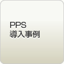 PPS導入事例
